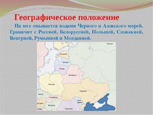 Географическое положение На юге омывается водами Черного и Азовского морей. Г