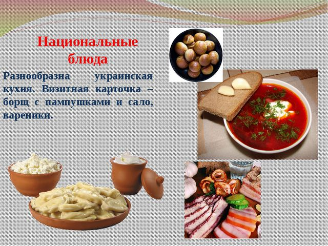 Национальные блюда Разнообразна украинская кухня. Визитная карточка –борщ с п...