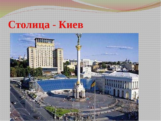 Столица - Киев