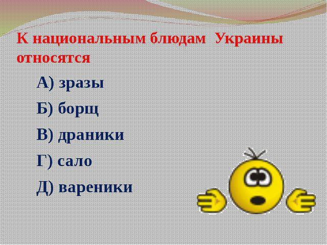 К национальным блюдам Украины относятся А) зразы Б) борщ В) драники Г) сало Д...