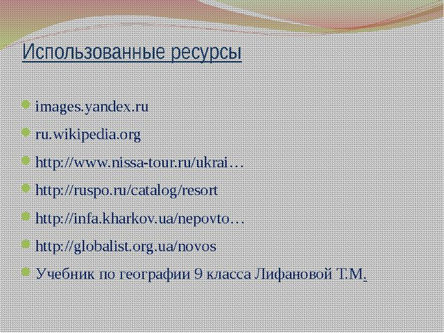 Использованные ресурсы images.yandex.ru ru.wikipedia.org http://www.nissa-tou...
