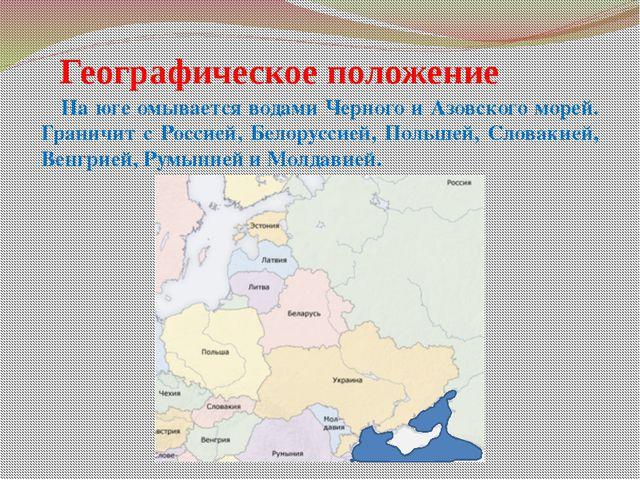 Географическое положение На юге омывается водами Черного и Азовского морей. Г...