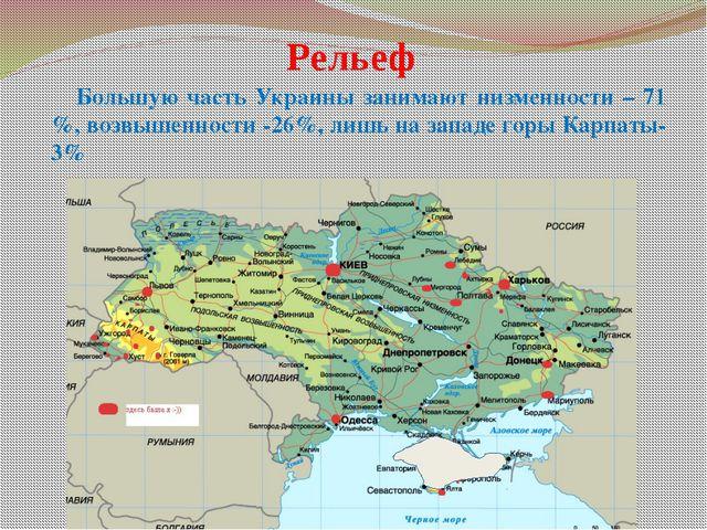 Рельеф Большую часть Украины занимают низменности – 71 %, возвышенности -26%,...
