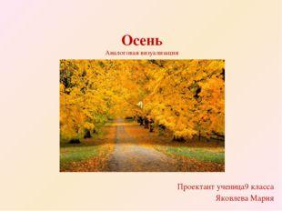 Осень Аналоговая визуализация Проектант ученица9 класса Яковлева Мария