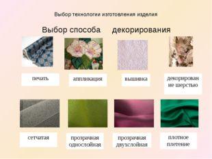 Выбор технологии изготовления изделия Выбор способа декорирования печать аппл