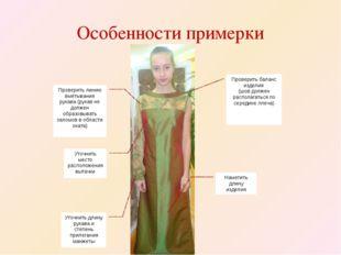 Особенности примерки Проверить линию вмётывания рукава (рукав не должен образ