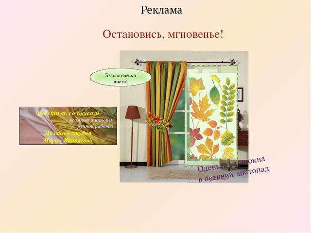 Реклама Остановись, мгновенье! Оденьте свои окна в осенний листопад Экологиче...