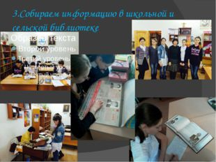 3.Собираем информацию в школьной и сельской библиотеке