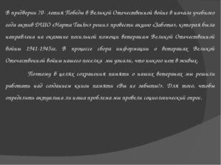 В предверии 70- летия Победы в Великой Отечественной войне в начале учебного