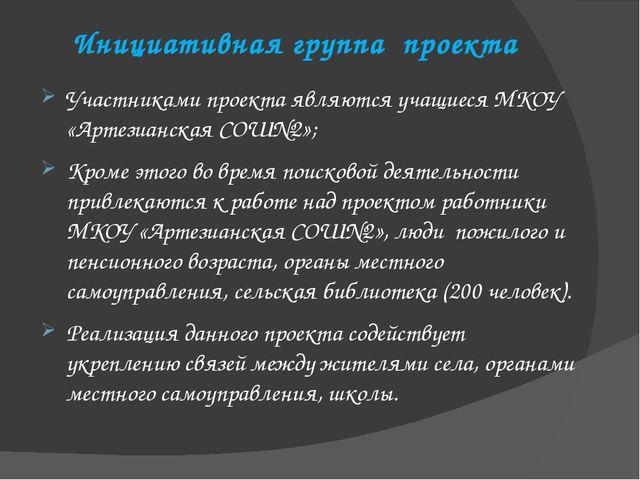 Инициативная группа проекта Участниками проекта являются учащиеся МКОУ «Артез...