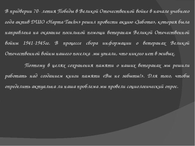 В предверии 70- летия Победы в Великой Отечественной войне в начале учебного...
