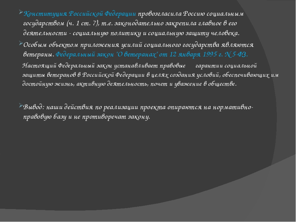 Конституция Российской Федерации провозгласила Россию социальным государство...
