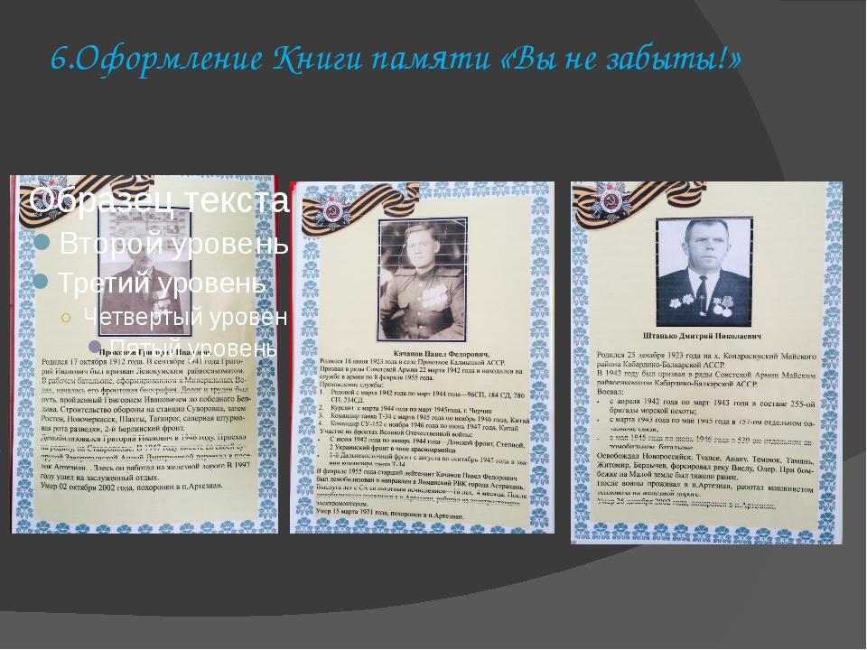 6.Оформление Книги памяти «Вы не забыты!»