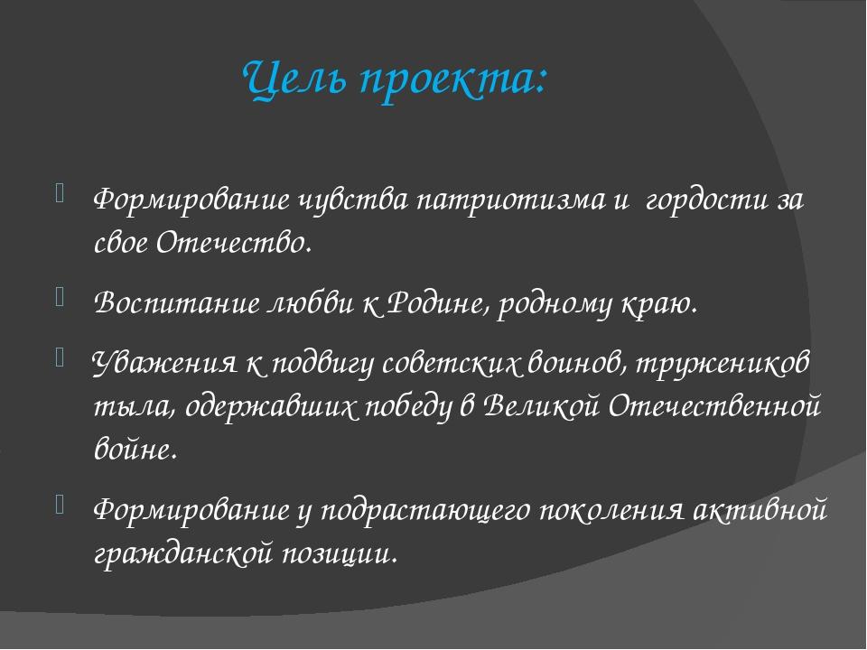 Цель проекта: Формирование чувства патриотизма и гордости за свое Отечество....