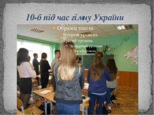 10-б під час гімну України