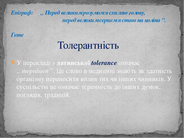 """У перекладі з латинської tolerance означає """" терпіння """". Це слово в медицині..."""