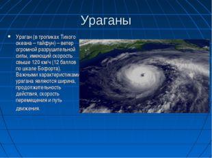Ураганы Ураган (в тропиках Тихого океана – тайфун) – ветер огромной разрушите