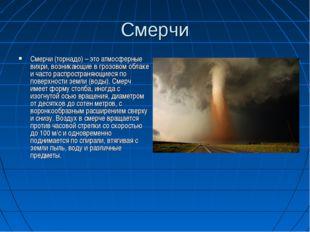 Смерчи Смерчи (торнадо) – это атмосферные вихри, возникающие в грозовом облак