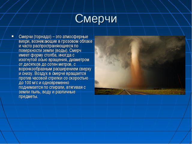Смерчи Смерчи (торнадо) – это атмосферные вихри, возникающие в грозовом облак...