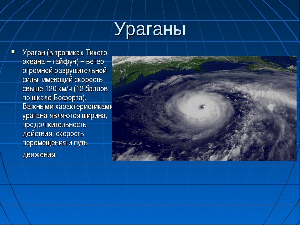 Ураганы Ураган (в тропиках Тихого океана – тайфун) – ветер огромной разрушите...