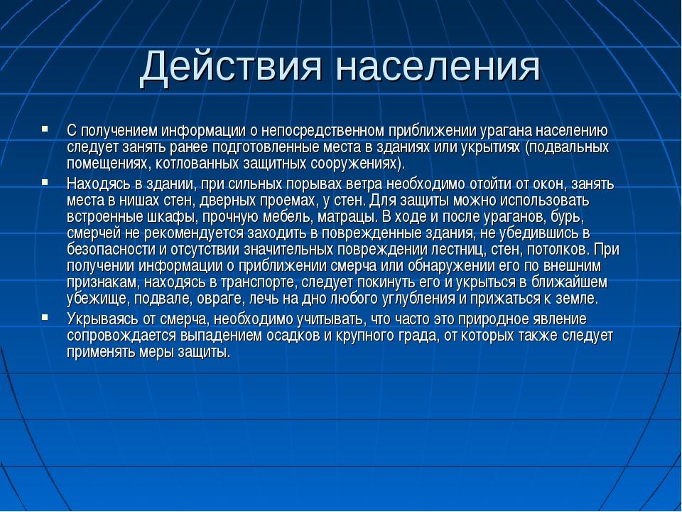 Действия населения С получением информации о непосредственном приближении ура...