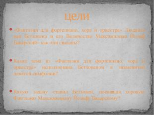 «Фантазия для фортепиано, хора и оркестра» Людвига ван Бетховена и его Величе