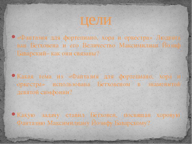«Фантазия для фортепиано, хора и оркестра» Людвига ван Бетховена и его Величе...