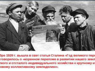В ноябре 1929 г. вышла в свет статья Сталина «Год великого перелома». В ней г