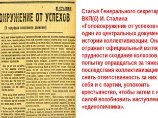 Статья Генерального секретаря ЦК ВКП(б) И. Сталина «Головокружение от успехов