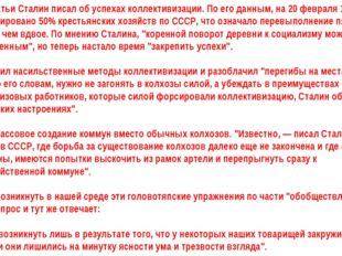 В начале статьи Сталин писал об успехах коллективизации. По его данным, на 20