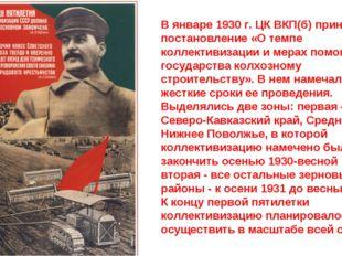 В январе 1930 г. ЦК ВКП(б) принял постановление «О темпе коллективизации и ме