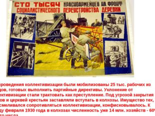 Для проведения коллективизации были мобилизованы 25 тыс. рабочих из городов,