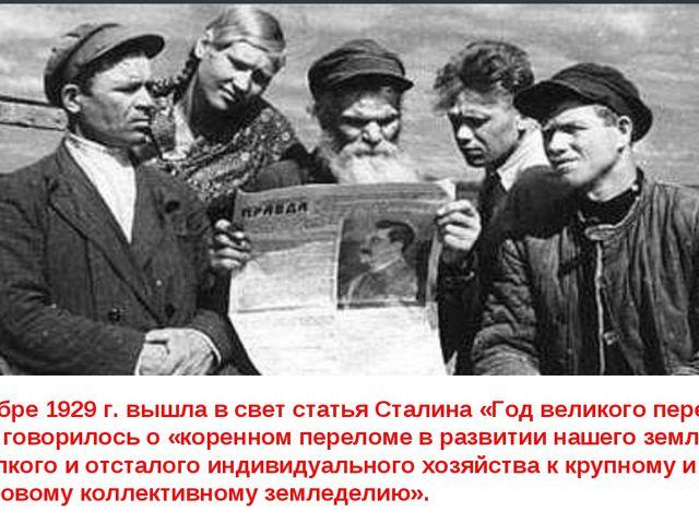 В ноябре 1929 г. вышла в свет статья Сталина «Год великого перелома». В ней г...
