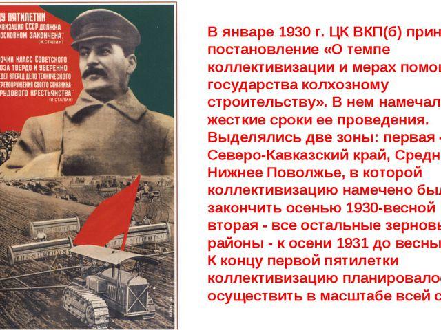 В январе 1930 г. ЦК ВКП(б) принял постановление «О темпе коллективизации и ме...