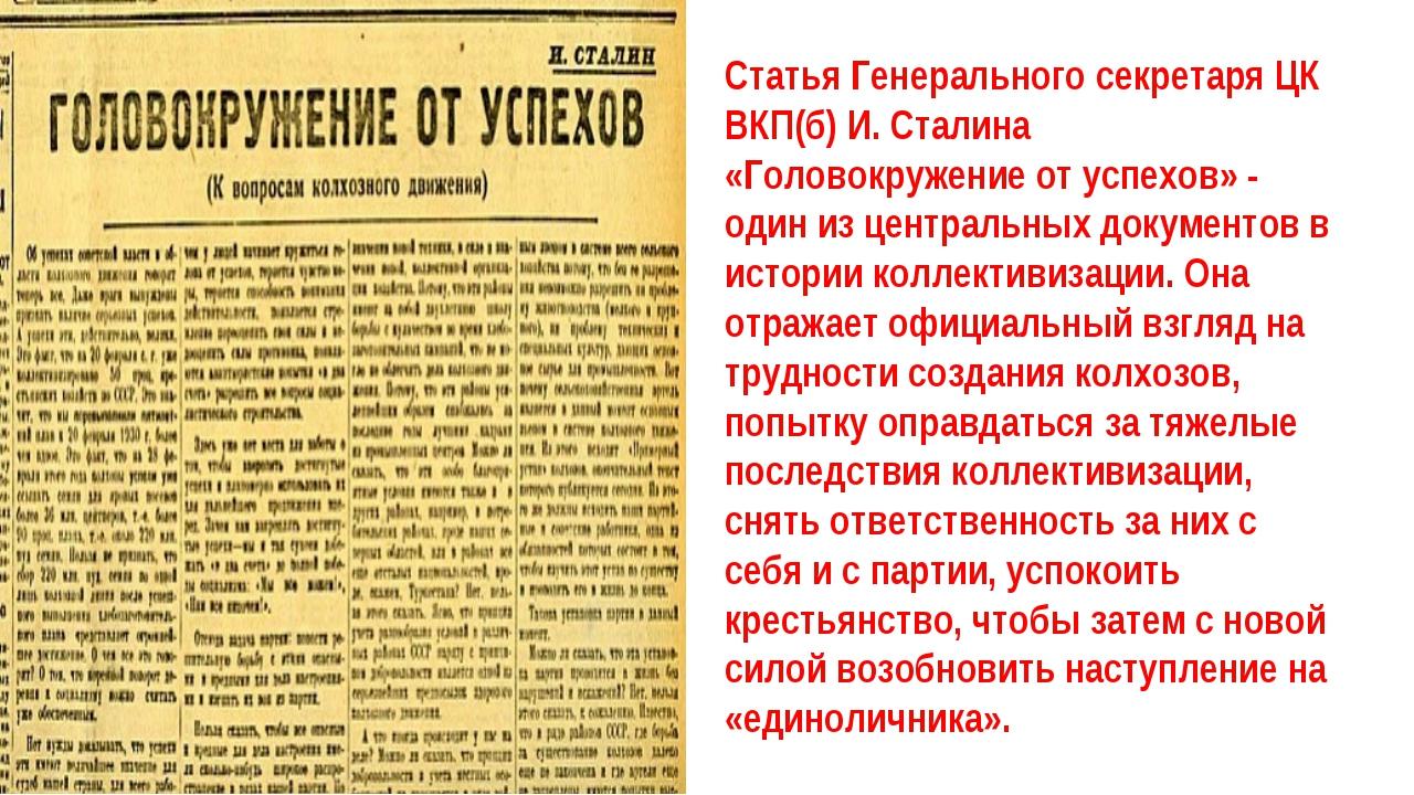 Статья Генерального секретаря ЦК ВКП(б) И. Сталина «Головокружение от успехов...