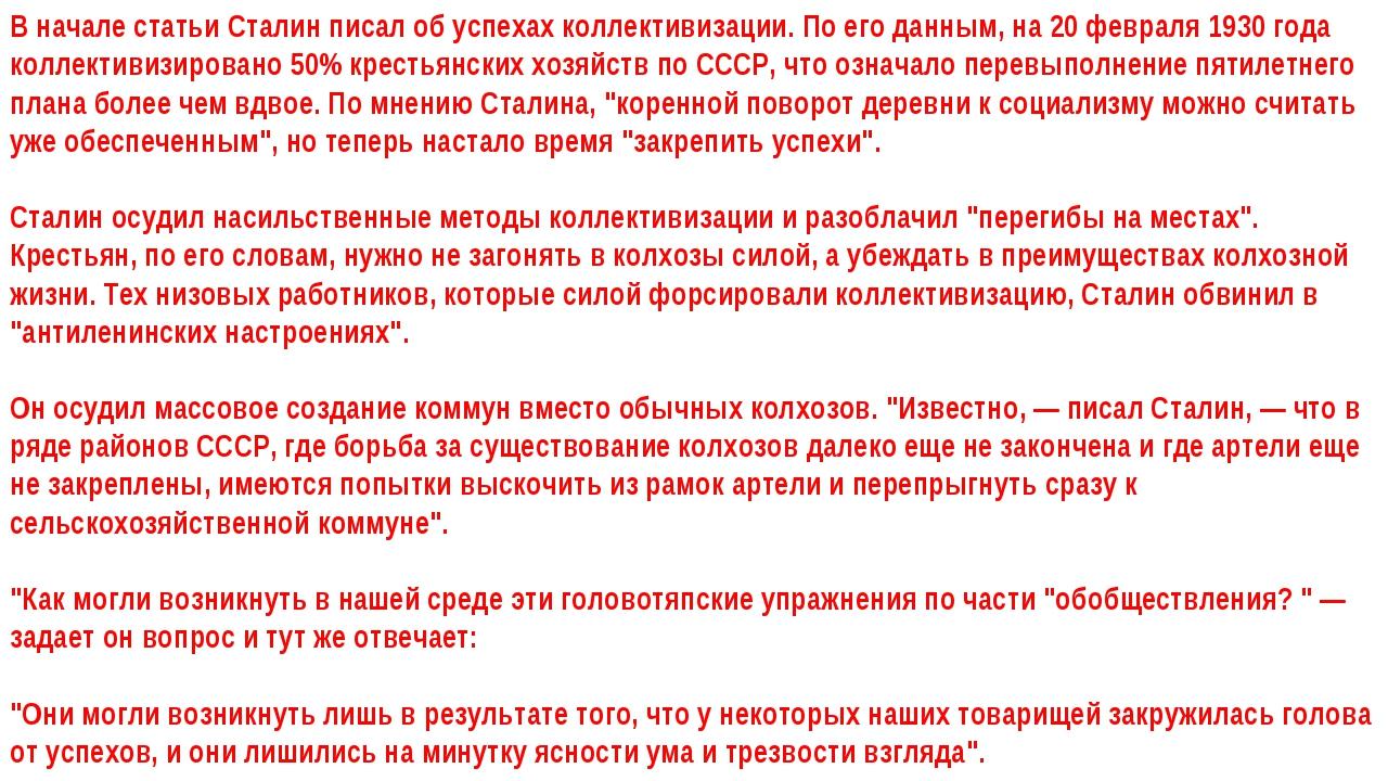 В начале статьи Сталин писал об успехах коллективизации. По его данным, на 20...