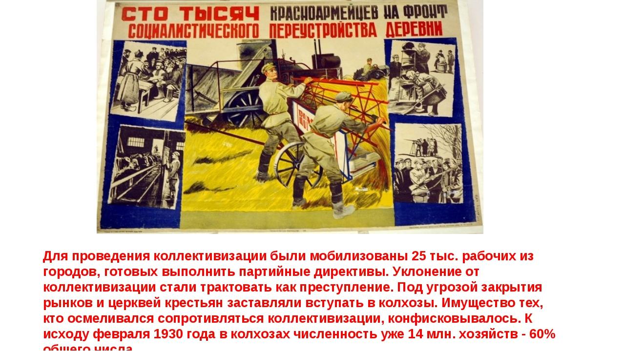 Для проведения коллективизации были мобилизованы 25 тыс. рабочих из городов,...