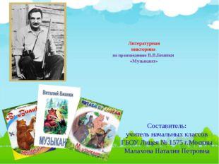 Литературная викторина по произведению В.В.Бианки «Музыкант» Составитель: учи