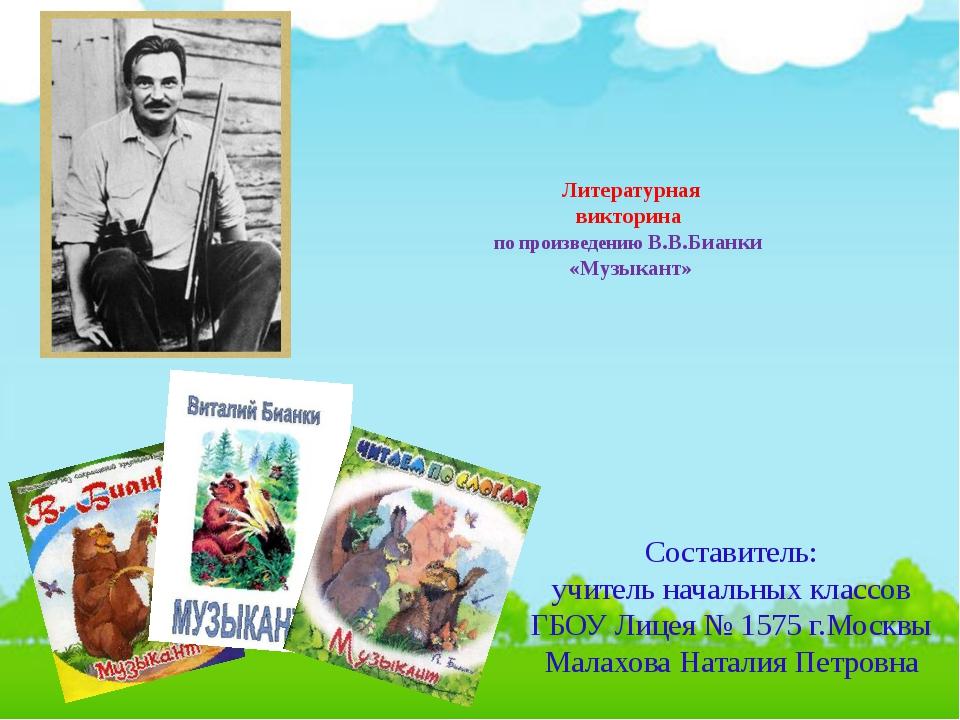Литературная викторина по произведению В.В.Бианки «Музыкант» Составитель: учи...
