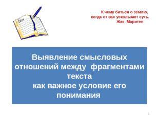 Выявление смысловых отношений между фрагментами текста как важное условие его