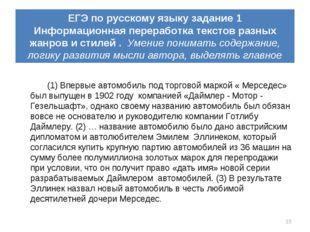 ЕГЭ по русскому языку задание 1 Информационная переработка текстов разных жан