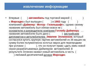 извлечение информации Впервые ( ) автомобиль под торговой маркой ( ) « Мерсед