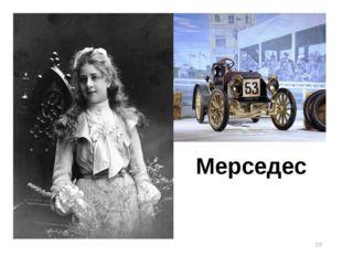 * Мерседес