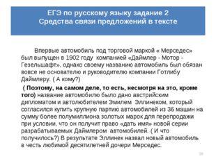 ЕГЭ по русскому языку задание 2 Средства связи предложений в тексте Впервые а