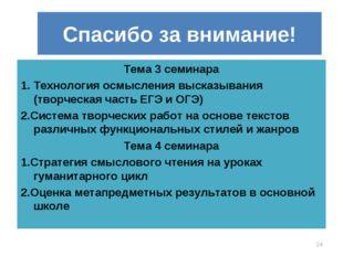 Спасибо за внимание! Тема 3 семинара 1. Технология осмысления высказывания (т
