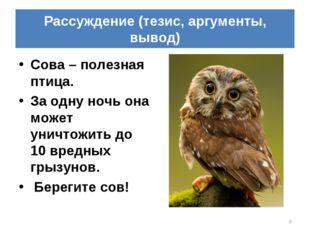 Рассуждение (тезис, аргументы, вывод) Сова – полезная птица. За одну ночь она