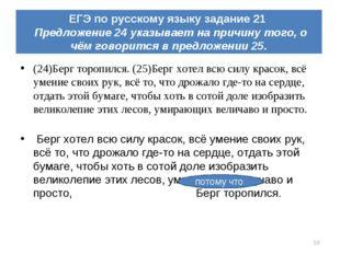 ЕГЭ по русскому языку задание 21 Предложение 24 указывает на причину того, о