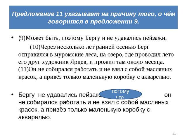 Предложение 11 указывает на причину того, о чём говорится в предложении 9. (9...