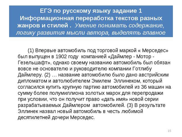 ЕГЭ по русскому языку задание 1 Информационная переработка текстов разных жан...