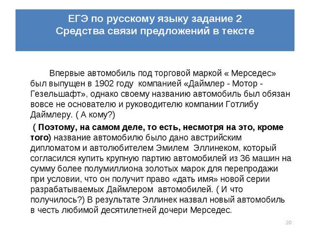 ЕГЭ по русскому языку задание 2 Средства связи предложений в тексте Впервые а...